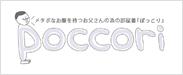 メタボのお父さんの為の部屋着「poccori」